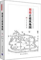 福建古建筑地图