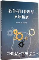 软件项目管理与素质拓展
