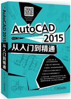 (特价书)AutoCAD 2015 从入门到精通