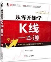 从零开始学K线一本通(china-pub首发)