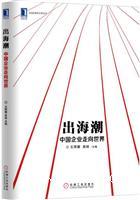 (特价书)出海潮:中国企业走向世界