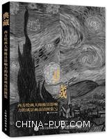 典藏――西方绘画大师极具影响力的风景画高清图集