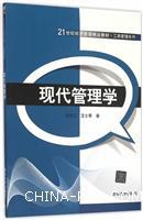 现代管理学 21世纪经济管理精品教材・工商管理系列
