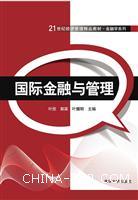 国际金融与管理 21世纪经济管理精品教材・金融学系列