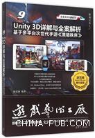Unity 3D详解与全案解析――基于多平台次世代手游《黑暗秩序》