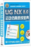 UG NX 8.0运动仿真速成宝典(配全程视频教程)