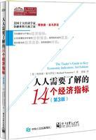人人需要了解的14个经济指标(第3版)