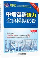 中考英语听力全真模拟试卷(第12版)
