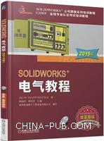 SOLIDWORKS 电气教程(2015版)