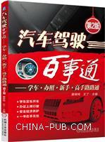 汽车驾驶百事通 第2版