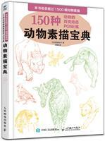 动物素描宝典:150种动物的百变动态POSE集
