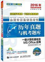 全国计算机等级考试历年真题与机考题库.一级计算机基础及MS Office应用(2016年无纸化考试专用)