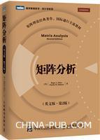 矩阵分析(英文版・第2版)