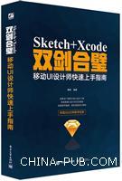 Sketch+Xcode双剑合璧:移动UI设计师快速上手指南(全彩)