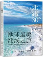 北纬30° 地球最美纬线之旅