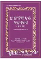 信息管理专业英语教程(第2版)