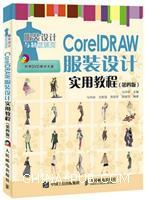 CorelDRAW服装设计实用教程(第四版)