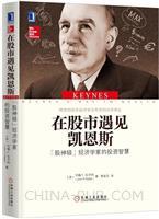 """在股市遇见凯恩斯:""""股神级""""经济学家的投资智慧(精装)"""