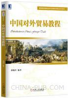 (特价书)中国对外贸易教程