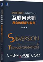 (特价书)互联网营销:理念的颠覆与蜕变