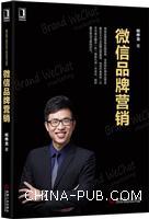 微信品牌营销(china-pub首发)