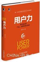 用户力:需求驱动的产品、运营和商业模式(精装)