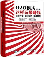 O2O模式,这样玩最赚钱:运营方案+盈利技巧+实战案例