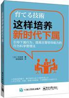 这样培养新时代下属:引导下属行为、提高领导能力的行为科学管理法
