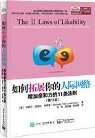 如何拓展你的人际网络:增加亲和力的11条法则(修订本)