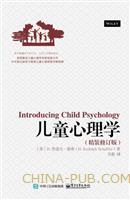 儿童心理学(精装修订版)