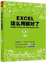 Excel这么用就对了