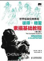 世界绘画经典教程:彼得・格雷素描基础教程(修订版)