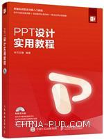 PPT设计实用教程