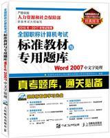 2016年~2017年考试专用.全国职称计算机考试标准教材与专用题库――Word 2007中文字处理