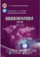 信息系统分析与开发技术(第2版)
