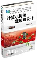 计算机网络规划与设计 第2版