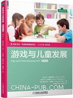 游戏与儿童发展(原书第4版)