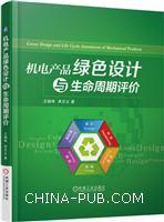 机电产品绿色设计与生命周期评价