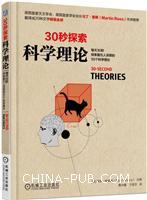 30秒探索:科学理论