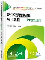 数字影像编辑项目教程――Premiere