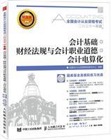 全国会计从业资格考试三科连考一本通――会计基础+财经法规与会计职业道德+会计电算化