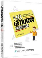 HR成功招聘实用宝典