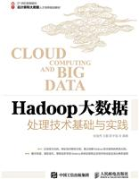 Hadoop大数据处理技术基础与实践
