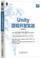 Unity游戏开发实战(原书第2版)[图书]