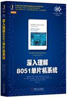 (特价书)深入理解8051单片机系统