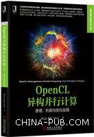 OpenCL异构并行计算:原理、机制与优化实践[按需印刷]