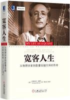 宽客人生:从物理学家到数量金融大师的传奇(精装)(china-pub首发)