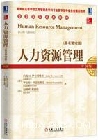 人力资源管理(原书第12版)