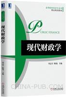 现代财政学