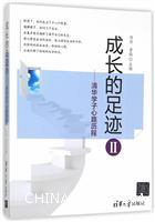 成长的足迹II――清华学子心路历程